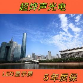 LED全彩屏GS10室外LED防水全彩高清显示屏滚动显示LED单色屏